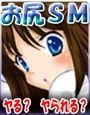 ディンク -女子○生とお尻でSMプレイ-