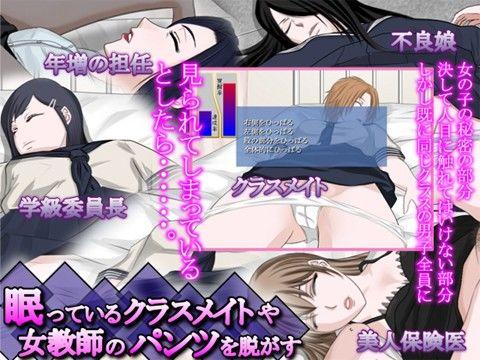 エントリー 眠っているクラスメイトや女教師のパンツを脱がす - 同人ダウンロード - DMM.R18 のイメージ