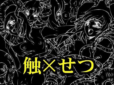 【レン 拷問】処女の、レンの拷問媚薬絶頂凌辱レズ辱め触手アナルの同人エロ漫画!