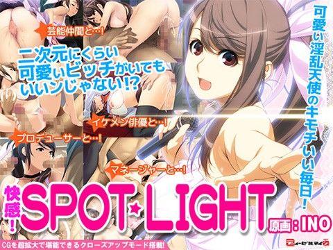 エントリー 快感! SPOT☆LIGHT - 同人ダウンロード - DMM.R18 のイメージ
