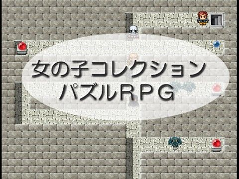 【オリジナル同人】女の子コレクション-パズルRPG