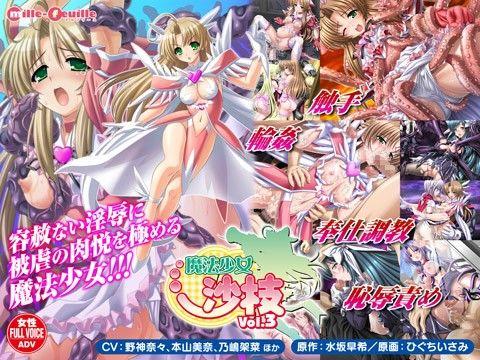 【オリジナル同人】魔法少女沙枝 Vol.3