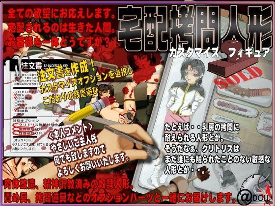 【オリジナル同人】カスタマイズ フィギュア 宅配拷問人形