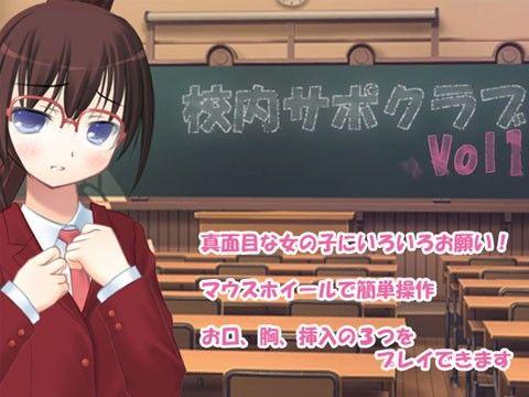 【オリジナル同人】校内サポクラブ VOL1