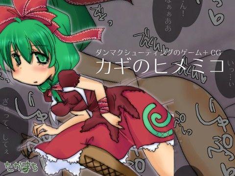 【ゲーム系同人】鍵の姫巫女