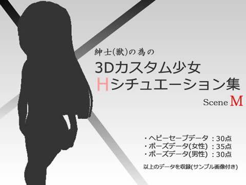 【オリジナル同人】紳士の為の3Dカスタム少女 Hシチュエーション集M