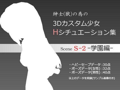 【オリジナル同人】紳士の為の3Dカスタム少女 Hシチュエーション集S-2 学園編