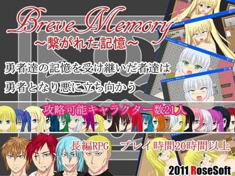 【オリジナル同人】BreveMemory ~繋がれた記憶~