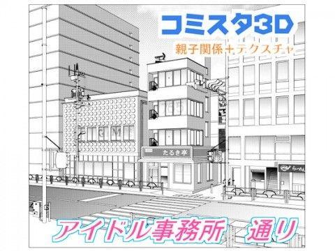 【ゲーム系同人】comicstudioシリーズで使える3D素材、アイドル事務所 通り