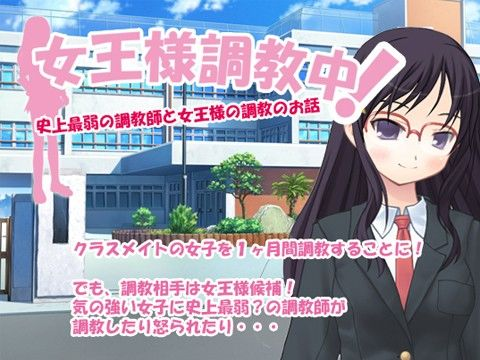 【オリジナル同人】女王様調教中!