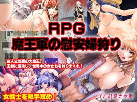 【オリジナル同人】RPG魔王軍の慰安婦狩り