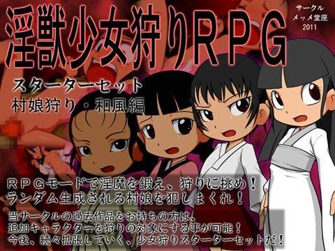 【オリジナル同人】淫獣少女狩りRPG スターターセット 村娘・和風編