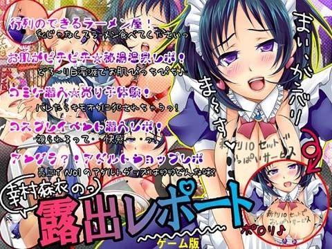 【オリジナル同人】フェチ専科-第14期-露出リポート ゲーム版