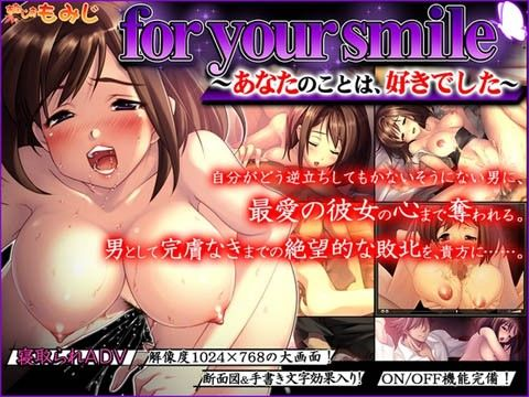 for your smile~あなたのことは、好きでした~
