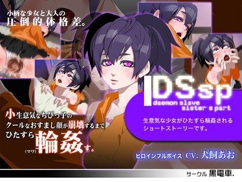 【オリジナル同人】DS[daemon slave]spなまいき小娘悶絶輪姦