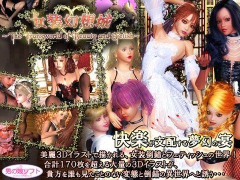 【オリジナル同人】女装幻想城 ~The Transworld of Beauty and Fe...