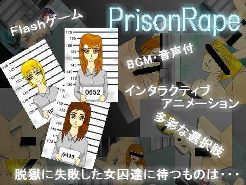 【オリジナル同人】PrisonRape