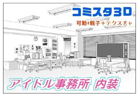 【アイマス 同人】comicstudioで使える3D素材アイドル事務所内装