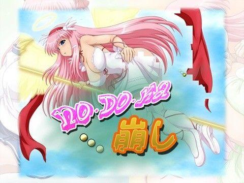 NO・DO・KA崩し