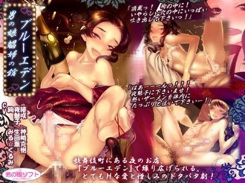 【オリジナル同人】男の娘娼婦の館 ブルーエデン