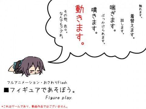 フルアニメーション・おさわりフラッシュ ~フィギュアであそぼう。(Ver. 1.6.3)