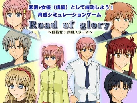【オリジナル同人】Road of glory ~目指せ!映画スター☆~