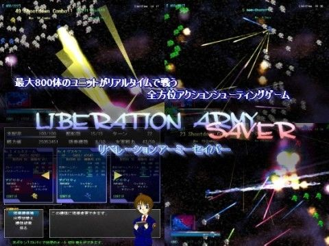 【オリジナル同人】LIBERATION ARMY SAVER
