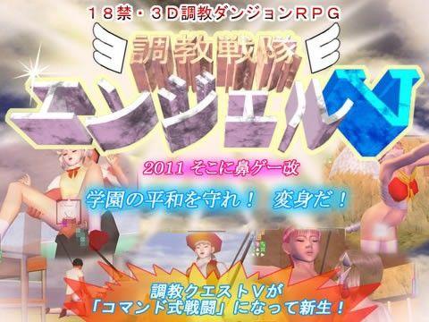 【オリジナル同人】調教戦隊 エンジェルV