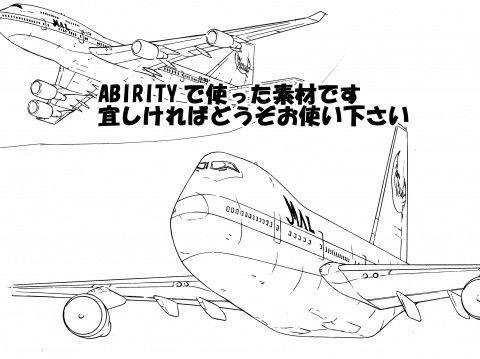 【オリジナル同人】素材・航空機