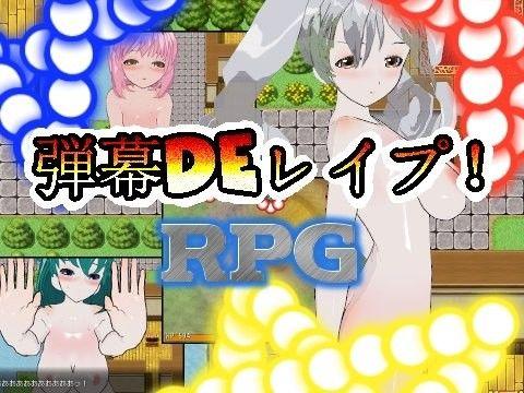 【オリジナル同人】弾幕DEレイプ!RPG
