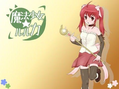 【オリジナル同人】魔法少女☆ルルカ