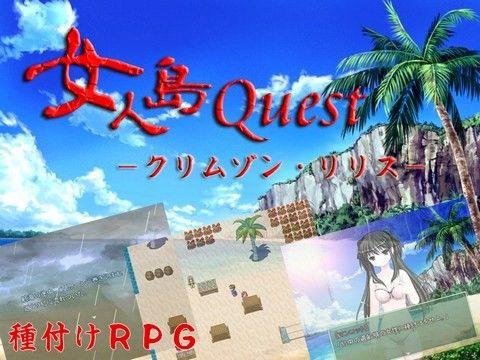 女人島Quest-クリムゾン・リリス-