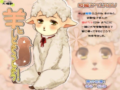 【オリジナル同人】羊としようよっ!