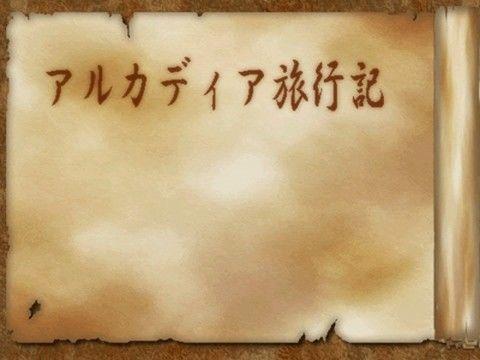 【オリジナル同人】アルカディア旅行記