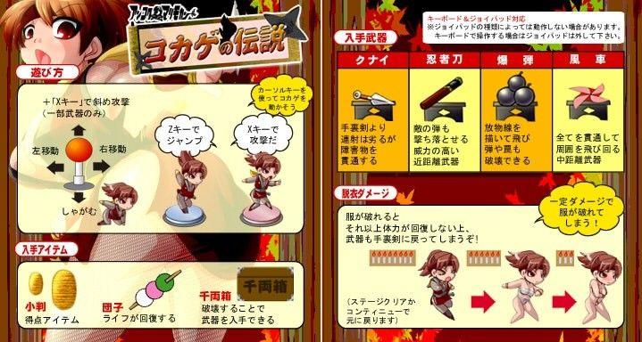 コカゲの伝説~横スクロールHアクションゲーム