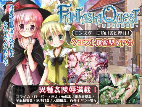 FantasiaQuest~冒険者異姦物語~ - 同人 - DMM
