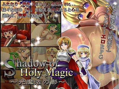 【オリジナル同人】Shadow of Holy Magic ~光魔法の影~