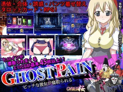 【ペルソナ同人】GHOST PAIN ビッチな彼女が寝取られる