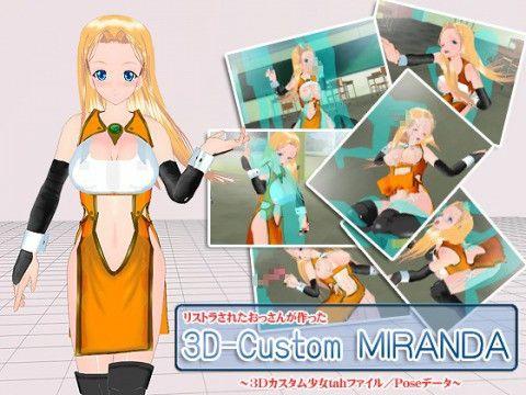 【クイズマジックアカデミー 同人】3D-CustomMIRANDA