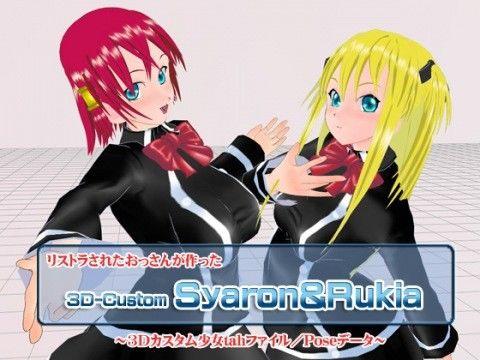 【ルキア 同人】3Dカスタム-Syaron&Rkia