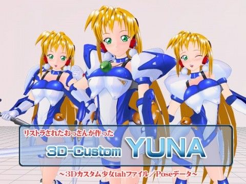 【ゲーム系同人】3Dカスタム-YUNA