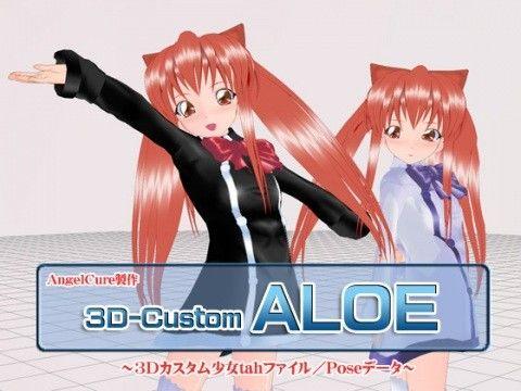 【クイズマジックアカデミー同人】3Dカスタム-ALOE