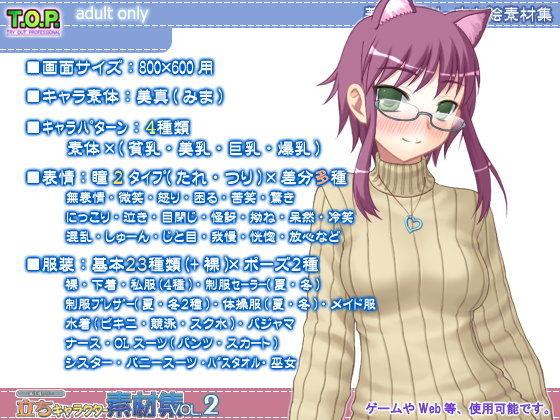著作権フリー立ちキャラクター素材集vol.2