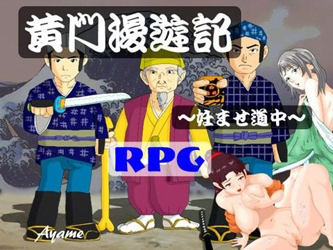 【オリジナル同人】黄門漫遊記 ~妊ませ道中~