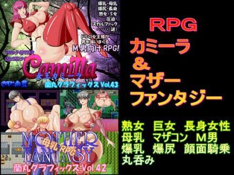 【オリジナル同人】RPGカミーラ&マザーファンタジー