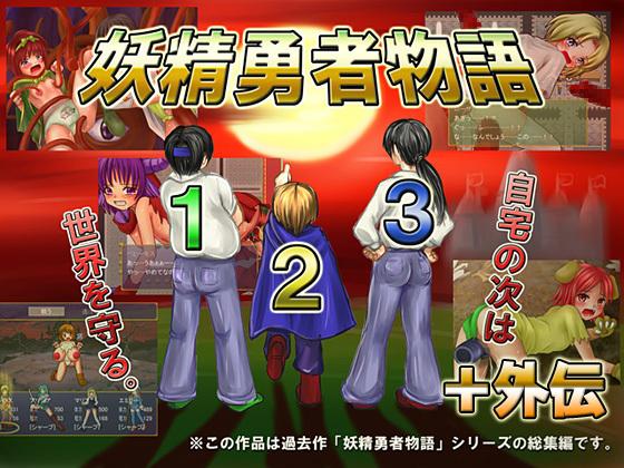 【オリジナル同人】妖精勇者物語1,2,3