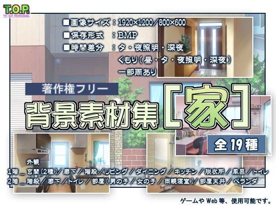 【オリジナル同人】著作権フリー背景素材集[家]