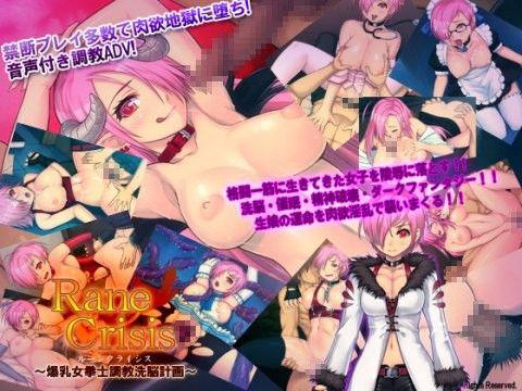 【オリジナル同人】Rane Crisis~爆乳女拳士調教洗脳計画~
