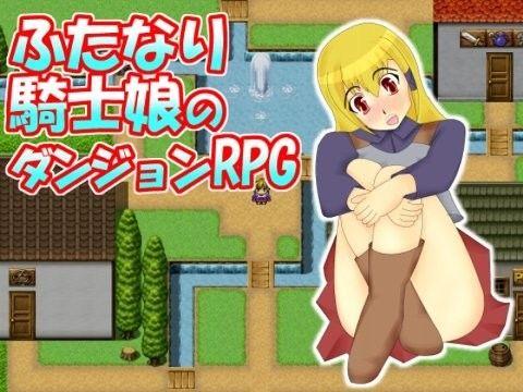 【オリジナル同人】ふたなり騎士娘のダンジョンRPG