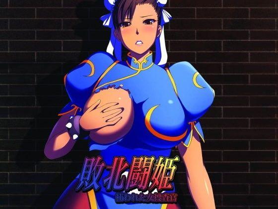 敗北闘姫~捕らわれた女捜査官